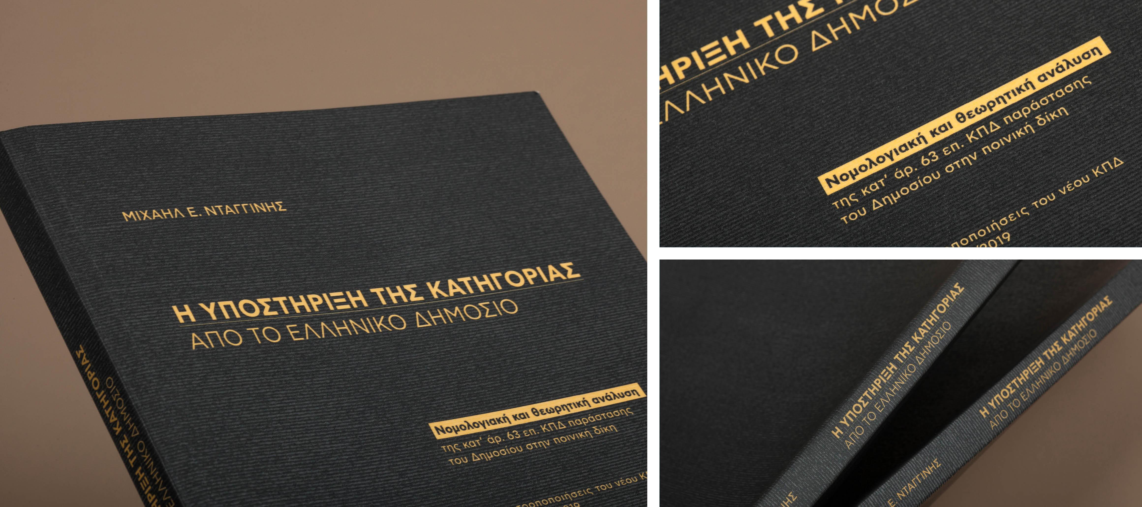 Η υποστήριξη της κατηγορίας από το Ελληνικό Δημόσιο